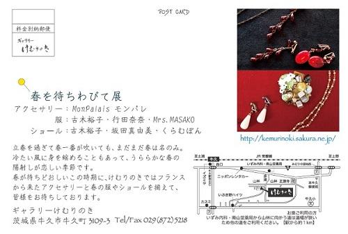 2016harumachi_2.jpg